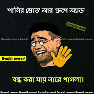 Bangla Funny Pic  - 100+ Funny Picture Bangla :  Facebook Funny Photo Bangla