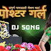 Awaj Wadaw DJ Tula Aaichi Song Lyrics | Poshter Girl | Anand Shinde, Adarsh Shinde