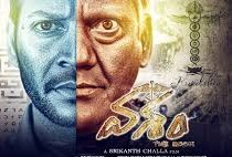 Vasham 2017 Telugu Movie Watch Online