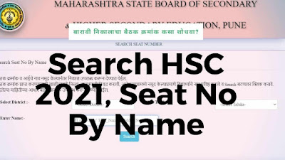 Search Seat No By Name