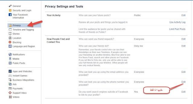 شرح طريقة اخفاء رقم الهاتف على فيس بوك - facebook hidden number