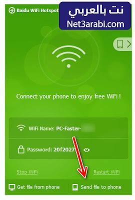 تحميل baidu wifi hotspot