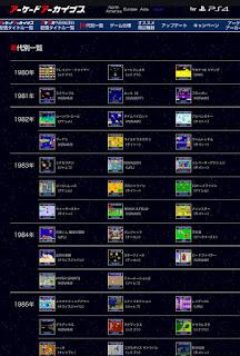 PS4 アーケードアーカイブスのラインナップ