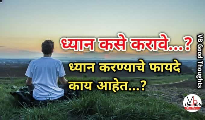 ध्यान कसे करावे - ध्यानाचे फायदे - मेडीटेशन - Benefits of Meditation In Marathi