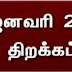 Flash News : தமிழக கல்லூரிகள், பல்கலைக்கழகங்களுக்கு நாளை முதல் விடுமுறை - உயர்கல்வித்துறை அறிவிப்பு
