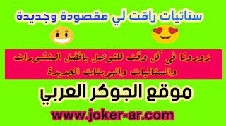 ستاتيات راقت لي مقصودة وجديدة - موقع الجوكر العربي