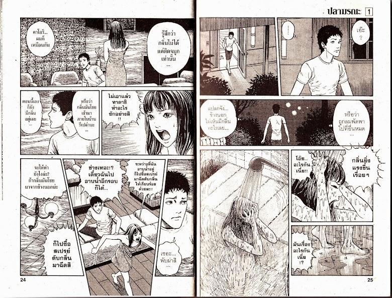 Gyo - หน้า 13