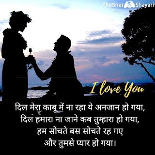 I Love You  आई लव यू  Shayari For Girlfriend Boyfriend In Hindi