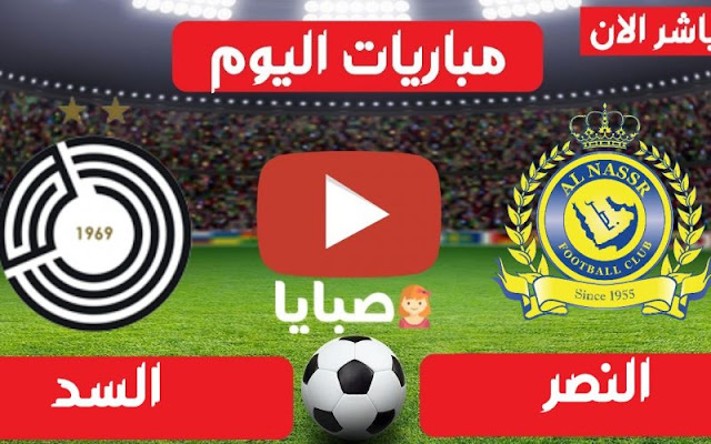 مشاهدة مباراة النصر والسد بث مباشر السبت 17-4-2021 دوري أبطال آسيا