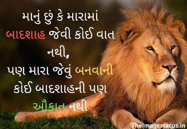 Attitude Status in Gujarati for boys