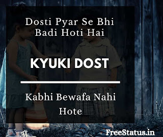 Dosti-Pyar-Se-Bhi-Dosti-Status-In-Hindi