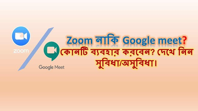 Zoom নাকি google meet?  কোনটি ব্যবহার করবেন? দেখে নিন সুবিধা/অসুবিধা।