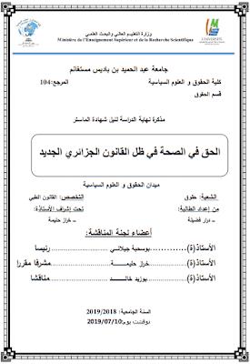 مذكرة ماستر: الحق في الصحة في ظل القانون الجزائري الجديد PDF
