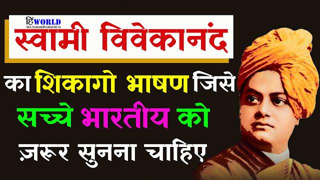 Swami Vivekananda Chicago Speech