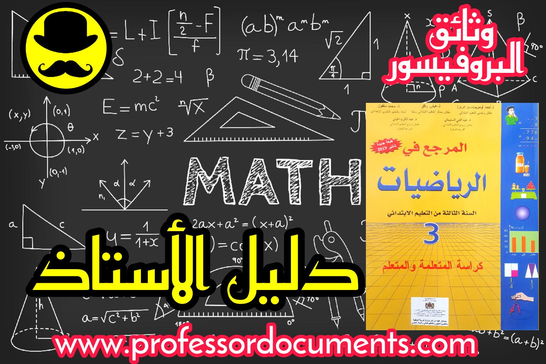 دليل الأستاذ المرجع في الرياضيات - المستوى الثالث ابتدائي - طبعة شتنبر 2019 تجدونه حصريا على موقع وثائق البروفيسور