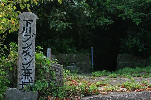 下川ブンギン兼城(下川権現)の写真