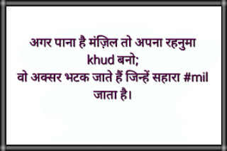 Motivational Quotes in Hindi – 216 प्रेरणादायक विचार