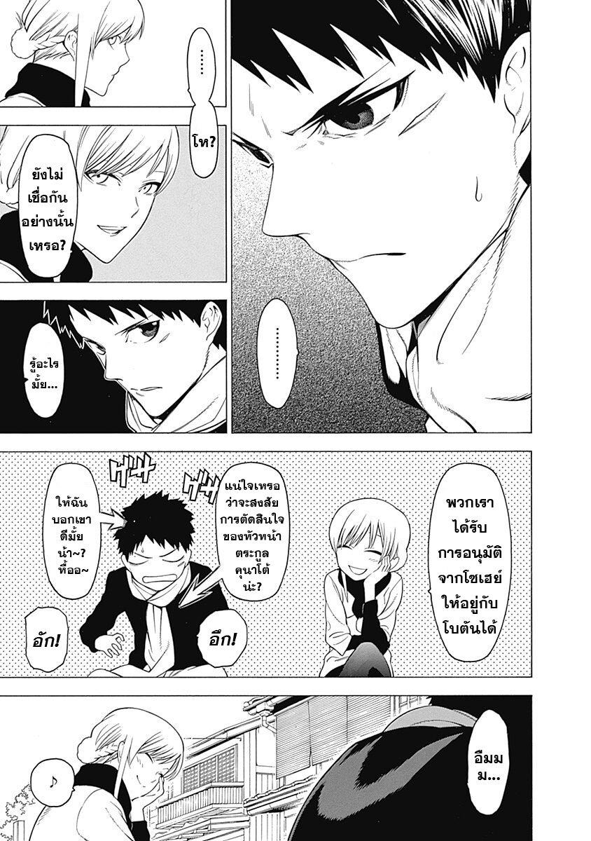 อ่านการ์ตูน Mononogatari ตอนที่ 11 หน้าที่ 11