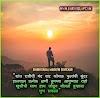 शुभ सकाळ मराठी सुविचार ! Best collection shubh sakal marathi suvichar/ sundar marathi suvichar with images