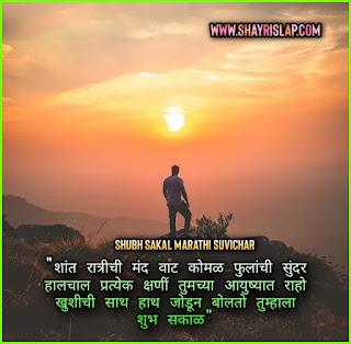Shubh sakal marathi suvichar