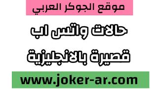 حالات واتس اب قصيرة بالانجليزي جديدة و مميزه 2021 - الجوكر العربي