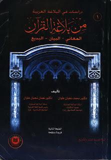 كتاب من بلاغة القرآن : المعاني، البيان، البديع - محمد علوان ونعمان علوان