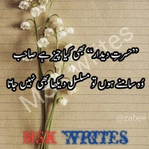 Urdu Poetry Facebook