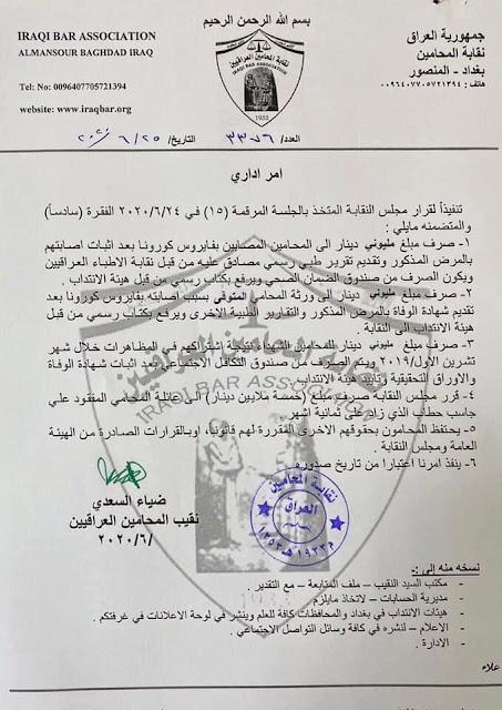 قرارات هامة لمجلس نقابة المحامين العراقيين؟