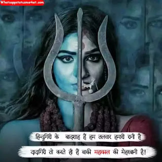 mahakal status fb hindi
