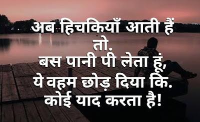 Hurt Status in Hindi
