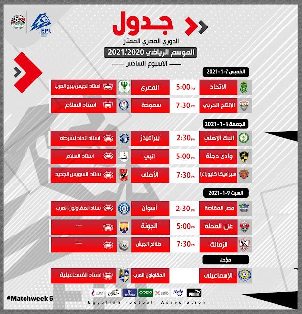 جدول مباريات الأسبوع السادس من الدورى المصرى الممتاز موسم 2021