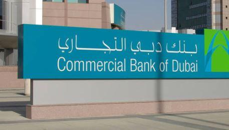 وظائف بنك دبي التجاري بالإمارات 2021/2020
