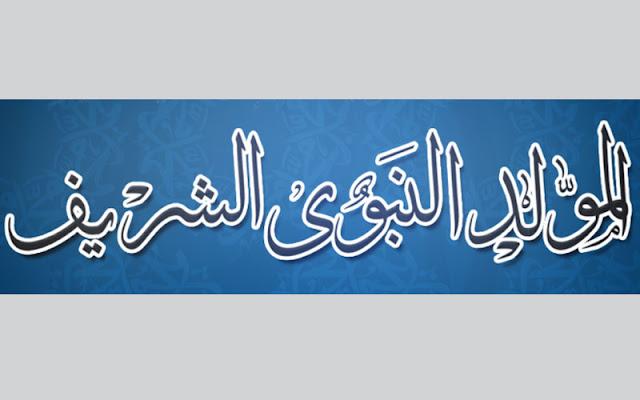 موعد اجازة المولد النبوي 2017 / 1439 فى مصر والسعودية والدول العربية