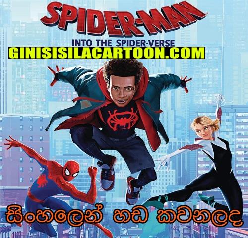 GiniSisilaCartoon For Latest Sinhala Kiddies Entertainment