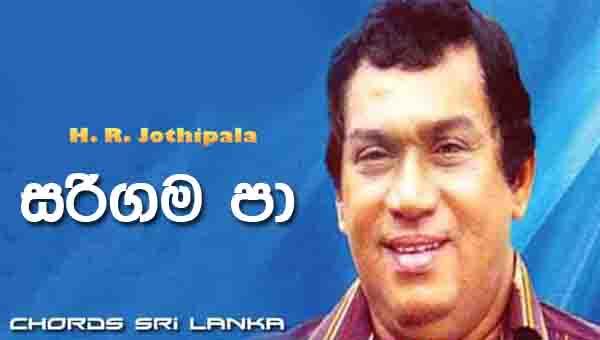 Sarigama Pa Pa Pa Chords, H.R.Jothipala Songs Chords, Sujatha Attanayake Songs Chords, Sarigama Pa Pa Pa Song Chords, H.R.Jothipala Songs, Sinhala Song Chords,