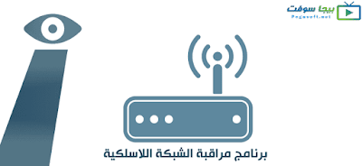 تحميل برنامج كشف ومراقبة شبكة الواي فاي