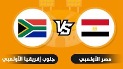 مشاهدة مباراة مصر ضد جنوب أفريقيا الأولمبي بث مباشر اليوم في المباراة الودية
