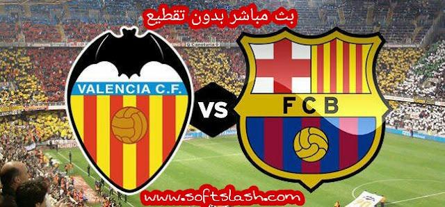 بث مباشر Barcelona vs valencia بدون تقطيع بمختلف الجودات