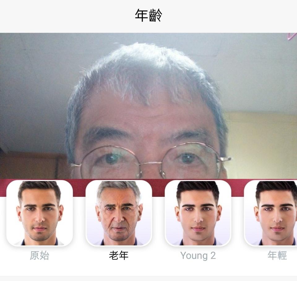 【技巧】變老app,FaceApp一鍵看你老年時候的樣子