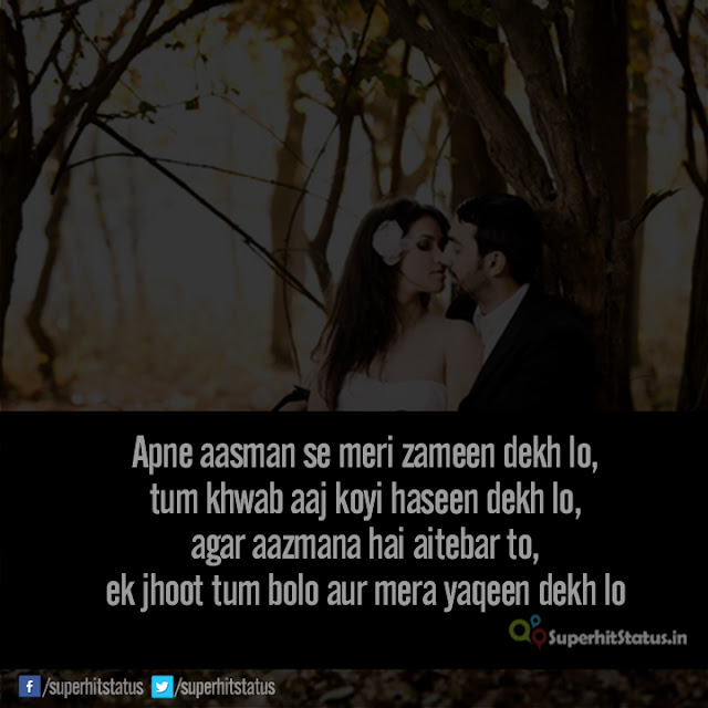 image of Mohabbat Shayari in Hindi Urdu SMS For Pyar