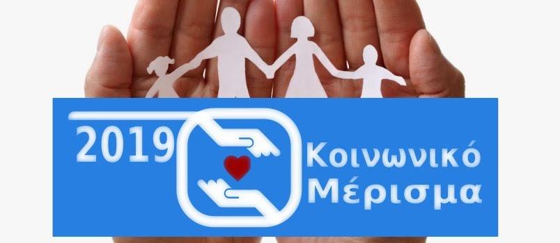 Mέχρι τις 15 Ιανουαρίου οι ενστάσεις για το κοινωνικό μέρισμα