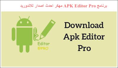 برنامج apk editor pro مهكر