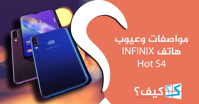 مواصفات وعيوب هاتف أنفينكس هوت S4