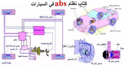 نظام abs في السيارات pdf