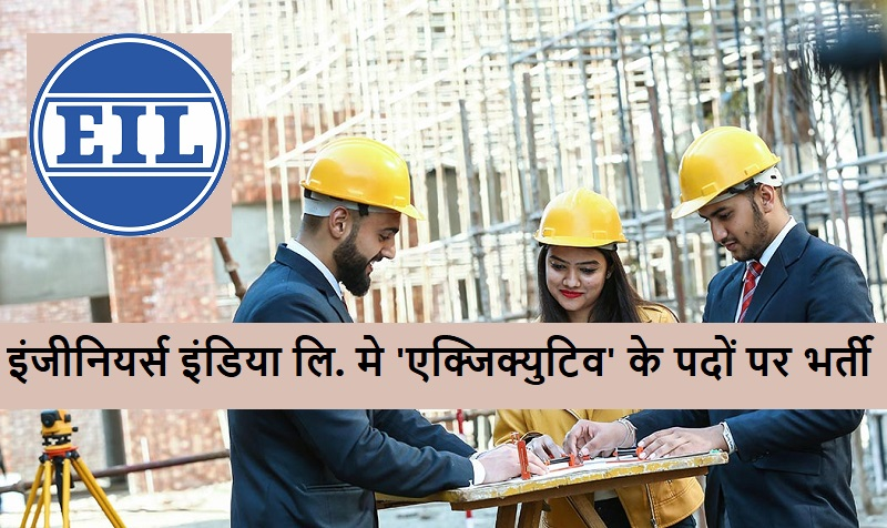 Engineers India Ltd jobs 2019