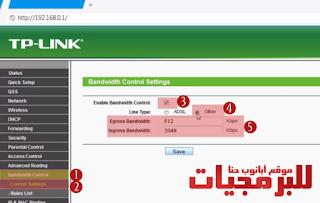 خطوات تحديد سرعة الانترنت للأجهزة المتصلة بالانترنت  bandwidth control page tp link