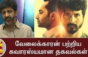 Velaikkaran | Velaikkaran Movie | Sivakarthikeyan | Mohan Raja | Mohan Raja Interview | Nayanthara