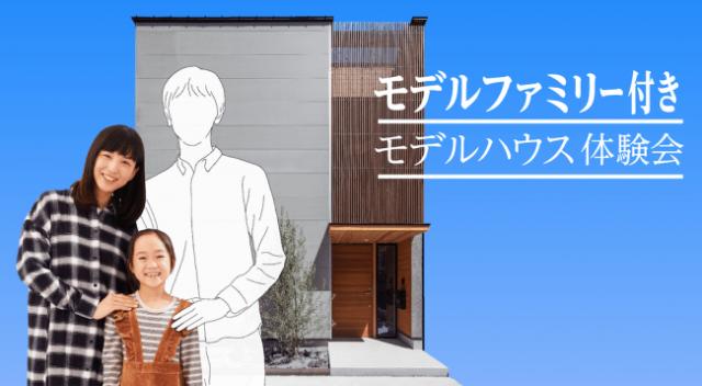 En Japón los pisos piloto no solo vienen con muebles, sino que los hay con esposa e hija incluida