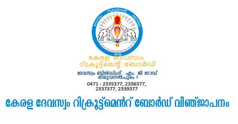 Kerala Devaswom Recruitment Board (KDRB) Recruitment 2020 │24 vacancies.