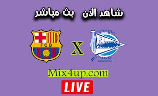 مشاهدة مباراة برشلونة وديبورتيفو ألافيس بث مباشر